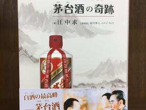 中国の「赤い白酒」~茅台酒の奇跡~ 茅台酒の本が出版されました!