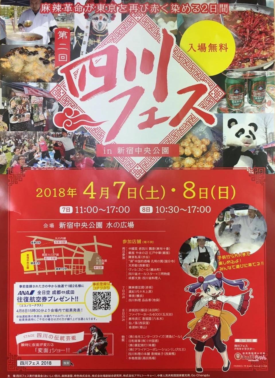 四川フェス2008