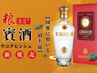 【新商品】五粮国賓酒が入荷しました。