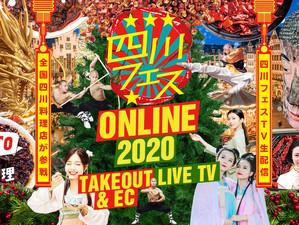 2020年12月19日(土)【四川フェス2020】オンラインTV生配信で開催決定!