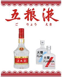 HP白酒ブランドボタン 五粮液2.png