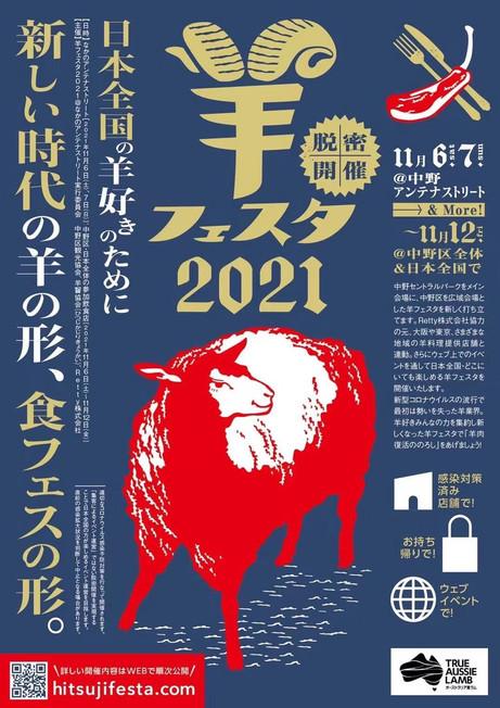 【羊フェスタ2021】11月6日(土)・7日(日) in 中野セントラルパーク で開催!出店のご案内!