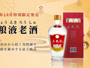 【新商品】五粮液老酒が入荷しました。