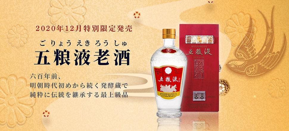 五粮液老酒 HPスクロール.jpg