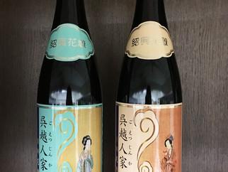 【新商品】呉越人家 紹興酒 入荷しました!