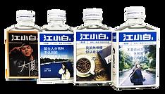 江小白S100_クリアボトル複数小.png