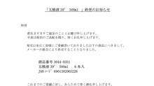五粮液39°「終売」のお知らせ