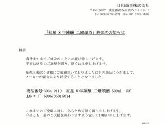 「紅星 8年陳醸 二鍋頭酒」終売のお知らせ