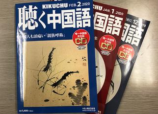 雑誌【月刊 聴く中国語】に江小白インタビュー記事が掲載されました!