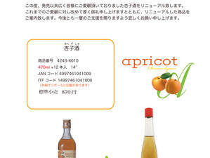 杏子酒 商品リニューアル
