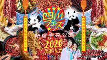 【延期のお知らせ】四川フェス2020 in 新宿中央公園