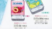 【新商品】江小白【桃】【白葡萄】が入荷しました。