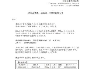 「茅台迎賓酒 500ml」休売のお知らせ