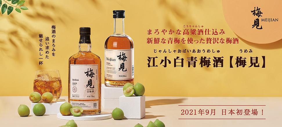 江小白青梅酒【梅見】HPスクロールデザイン.png