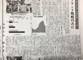 【中国・茅台酒・時価総額トヨタ超え】日本経済新聞(日刊)に茅台酒の記事が掲載されました!