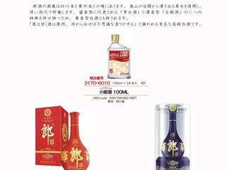 【新商品】郎酒シリーズが入荷しました。