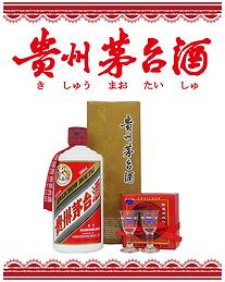 HP白酒ブランドボタン 茅台酒2.png