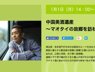 元日1月1日 14:00よりスペシャル番組放送!