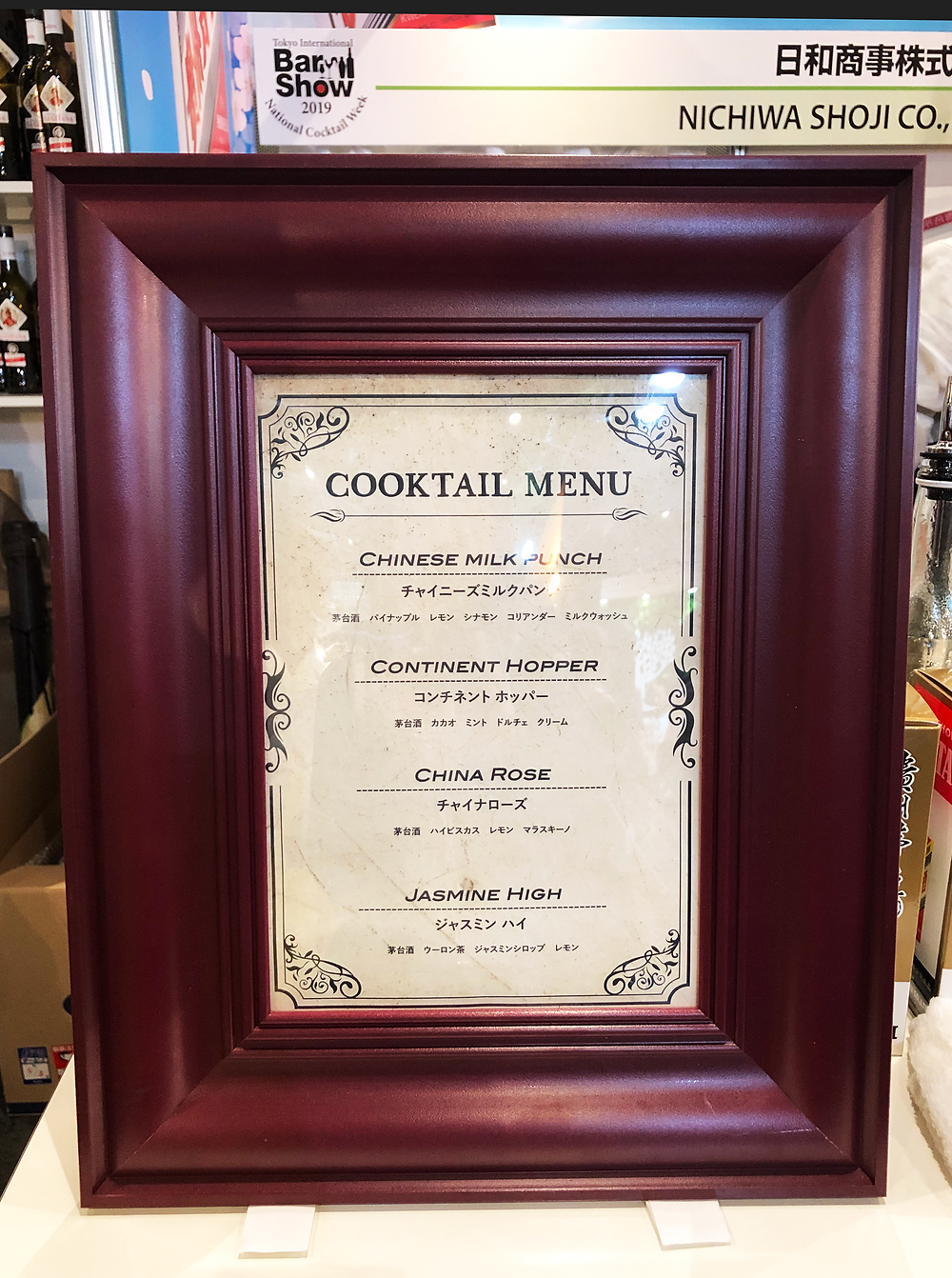 茅台酒のカクテル