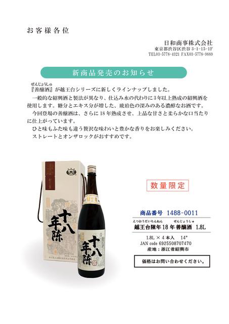 【新商品】越王台陳年18年善醸酒が入荷しました。※数量限定販売