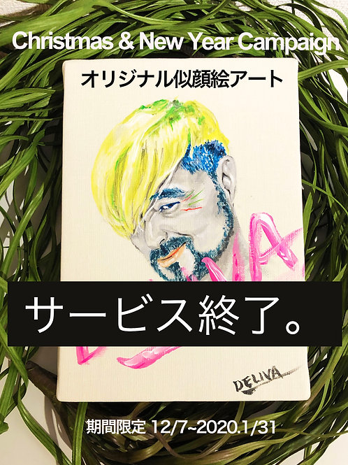 【クリスマス&ニューイヤーキャンペーン】オリジナル似顔絵アート(1名分)