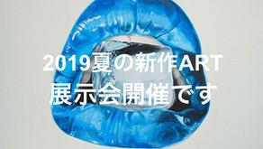 2019 Summer 新作アートの展示会開催します。