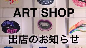 ART SHOP 出店のお知らせ
