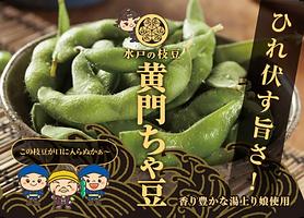 黄門ちゃ豆1.png