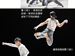 香港舞蹈團《凝》 舞者練「內功」 窺氣韻之美