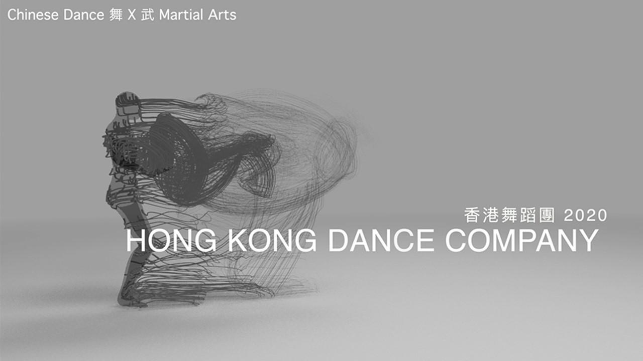 VR 影像:《凝—武蹈行旅》 - 動作捕捉精選影片 VR Video: Convergence - A Journey of Chinese Dance & Martial Arts - Motion Caption Video