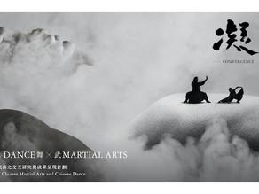 [中] 舞蹈與武術的邂逅 -- 香港舞蹈團的「武蹈」跨域研究