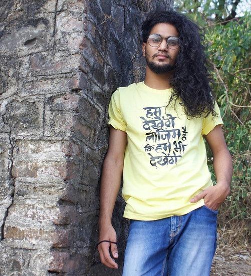 Hum Dekhenge - Faiz Ahmad Faiz