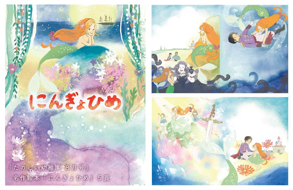 【Client works】「たのしい幼稚園 21年8月号」名作絵本「にんぎょひめ」5頁制作/講談社