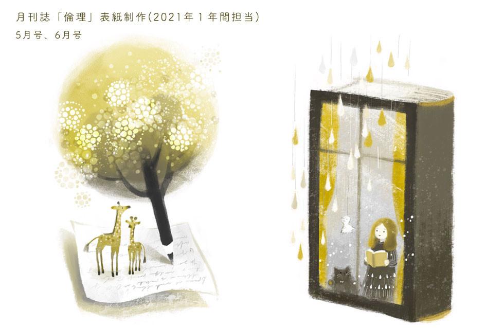 【Client works】月刊誌「倫理」2021年表紙制作(1年間)/倫理研究所