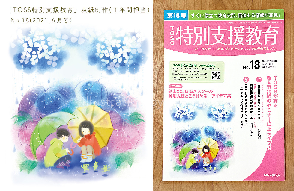 【Client works】「TOSS特別支援教育」表紙制作(1年間)/教育技術研究所