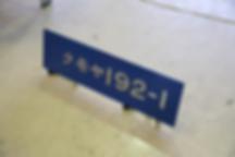クモヤ193-1s.png
