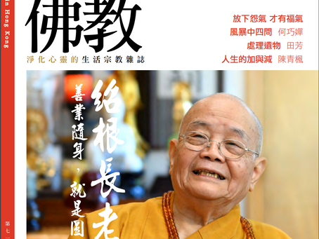《香港佛教》月刊訪問節錄 - 怨氣與福氣的關係