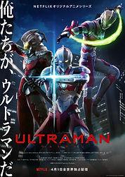 Netflix Ultraman Poster.jpg