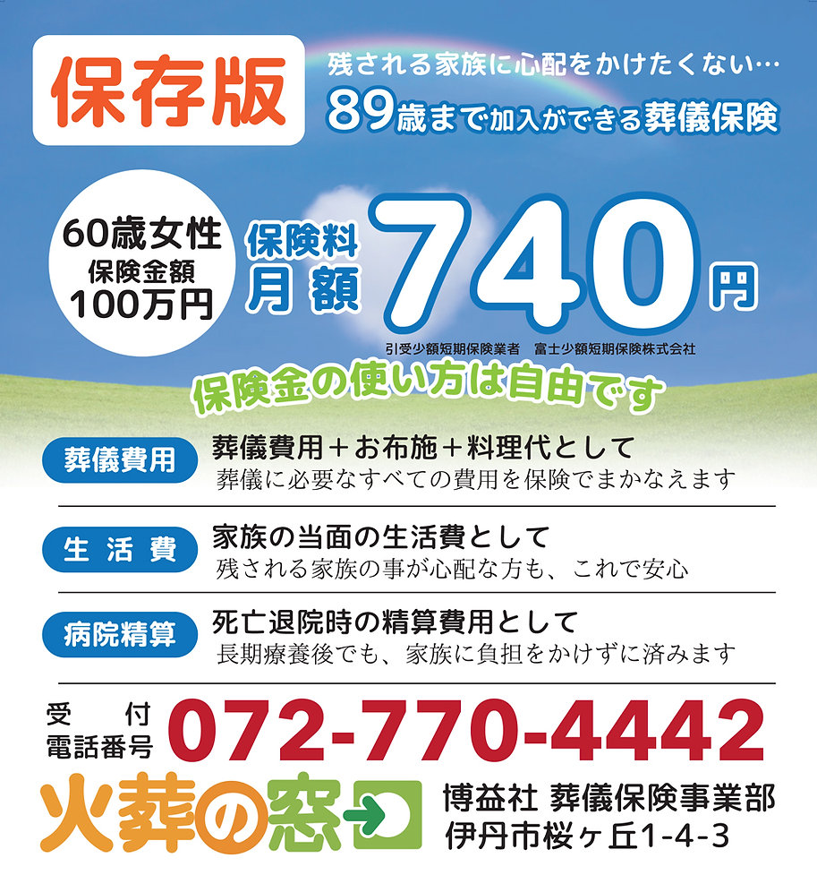 sougihoken_chirashi201811B.jpg