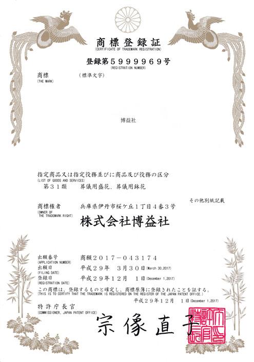 商標登録証博益社1.jpg