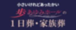 歩あゆみホール1200HP.jpg