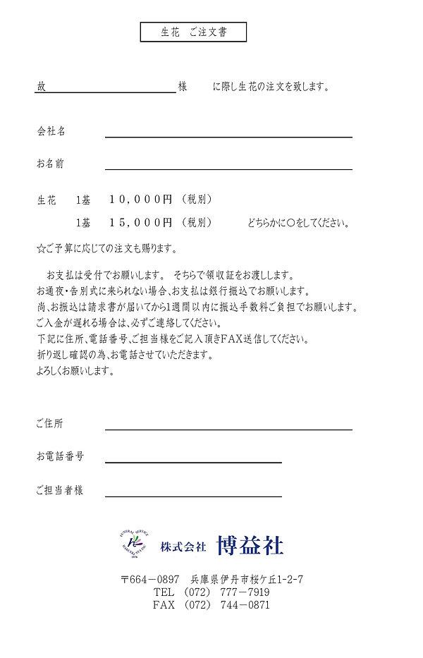 Seika-fax.jpg