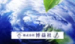 hakuekisya2020hp12.jpg