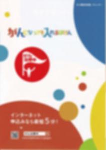 富士少額がん保険.jpg