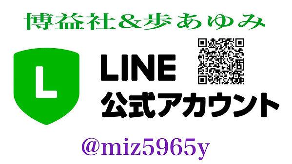 LINE-official.jpg