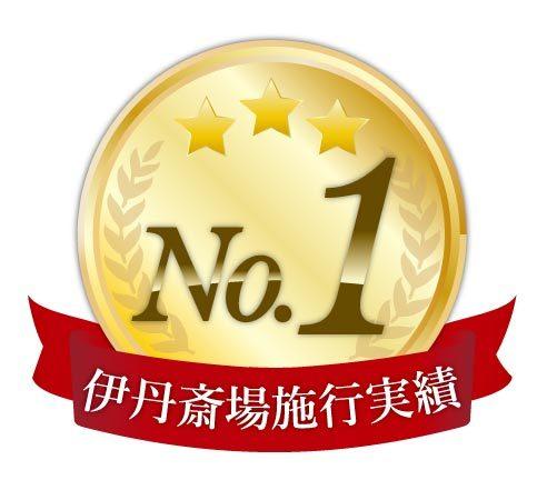 No1_logo_sekou1