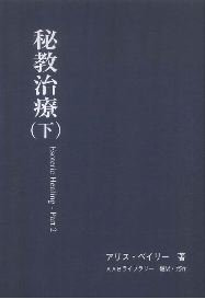 秘教治療(下)
