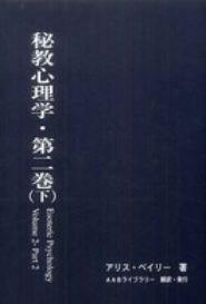 秘教心理学・第二巻(下)