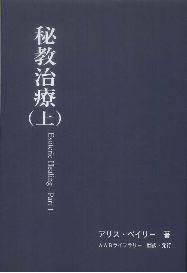 秘教治療(上)