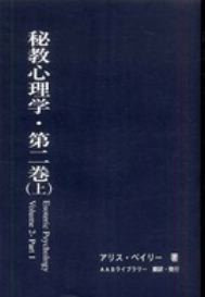 秘教心理学・第二巻(上)